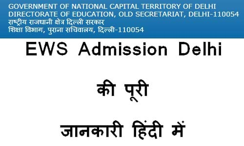 ews-admission-delhi-in-hindi